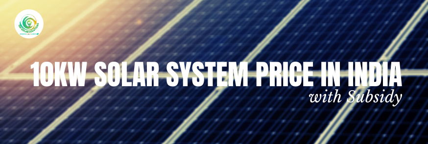 10kw solar system price in India with subsidy